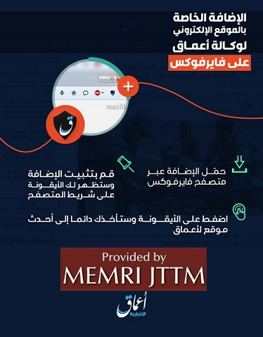ISIS News Agency Introduces Firefox Add-On For Easy Access