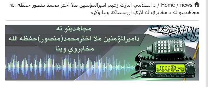 In Wireless Radio Pashtu-Language Speech, Afghan Taliban Leader Mullah Mansoor Tells His Fighters: 'The Enemy Is Terrified'; 'Focus On Jihad And Follow The Jihad Policy'