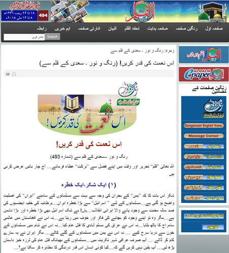 Pakistani Urdu Weekly: 'Iran Is A Greater Danger For Muslims Than Israel' – Israel Has Not 'Massacred The Muslim Population In Iraq, Nor It Has Bloodied Rivers With Muslim Blood In Syria'