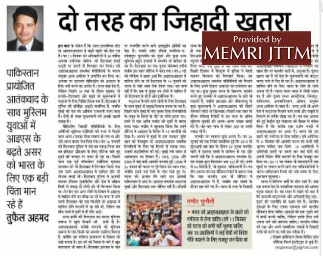 In Hindi Daily, MEMRI Scholar Tufail Ahmad Assesses The Current ISIS Threat To India