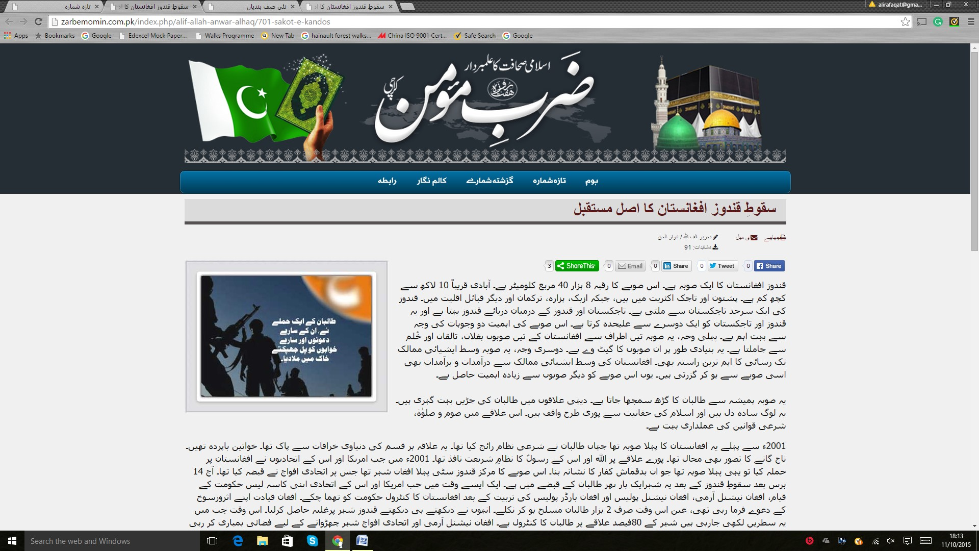 Pakistani Jihadist Weekly: '2,000-3,000 Taliban Can Force The [Afghan] Government To Pack Up By Striking At Kabul'; 'The Fall Of Kunduz Proved That The Taliban Were Ghazi Yesterday, And Will Be Ghazi Tomorrow'